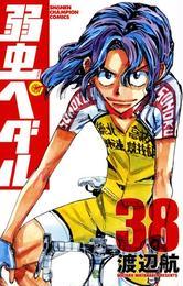 弱虫ペダル 38(少年チャンピオン・コミックス)