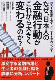 なぜ、日本人の金融行動がこれから大きく変わるのか? NRI生活者1万人アンケートでわかった!