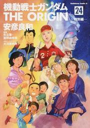 機動戦士ガンダムTHE ORIGIN 24 (角川コミックス・エース)(角川コミックス・エース)