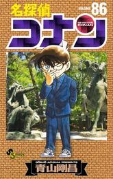 名探偵コナン VOLUME86 (少年サンデーコミックス)(少年サンデーコミックス)