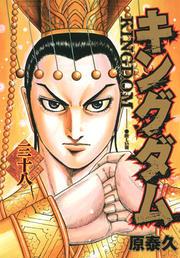 キングダム 38 (ヤングジャンプコミックス)(ヤングジャンプコミックス)