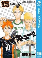 ハイキュー!! 15(ジャンプコミックスDIGITAL)