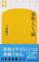 家族という病 1(幻冬舎新書)