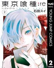 東京喰種トーキョーグール:re 2(ヤングジャンプコミックスDIGITAL)