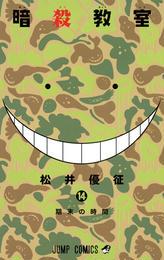 暗殺教室 14 (ジャンプコミックス)(ジャンプコミックス)