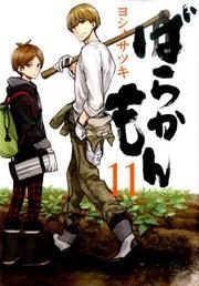 ばらかもん 11 (ガンガンコミックスONLINE)(ガンガンコミックスONLINE)