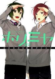 ホリミヤ 07 HORI SAN TO MIYAMURA KUN (G FANTASY COMICS)(Gファンタジーコミックス)