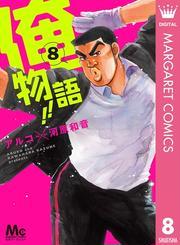 俺物語!! 8(マーガレットコミックスDIGITAL)