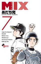 MIX 7 (ゲッサン少年サンデーコミックス)(ゲッサン少年サンデーコミックス)