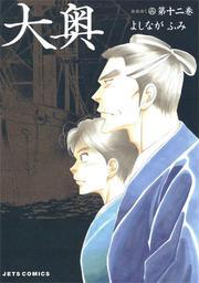 大奥 第12巻 (JETS COMICS)(ジェッツコミックス)
