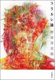 ラリルレ論(文春e-book)