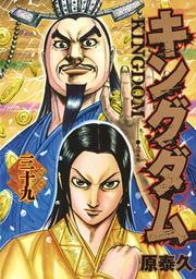 キングダム 39 (ヤングジャンプコミックス)(ヤングジャンプコミックス)