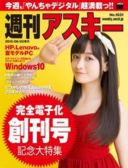 週刊アスキー No.1031 (2015年6月2日発行)(週刊アスキー)