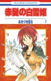 【全1-15セット】赤髪の白雪姫(花とゆめコミックス)