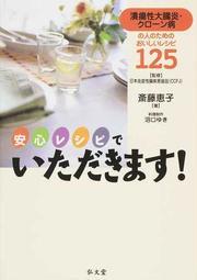安心レシピでいただきます! 潰瘍性大腸炎・クローン病の人のためのおいしいレシピ125