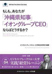 BBTリアルタイム・オンライン・ケーススタディ Vol.4