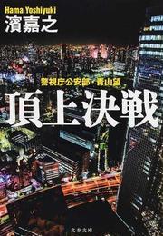 頂上決戦(文春文庫)