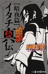 NARUTO―ナルト― イタチ真伝 暗夜篇(ジャンプジェイブックスDIGITAL)