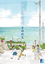 あの日の青空 (flowers comics)(flowers コミックス)