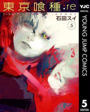 東京喰種トーキョーグール:re 5(ヤングジャンプコミックスDIGITAL)