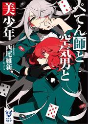 ぺてん師と空気男と美少年(講談社タイガ)