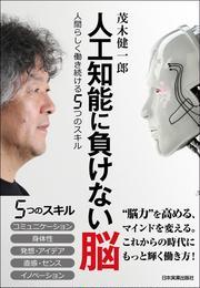 【期間限定特別価格】人工知能に負けない脳