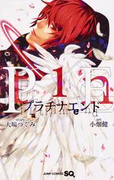 プラチナエンド 1 (ジャンプコミックス)(ジャンプコミックス)