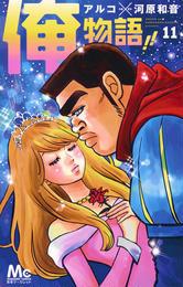 俺物語!! 11 (マーガレットコミックス)(マーガレットコミックス)