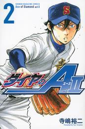 ダイヤのA actⅡ 2 (週刊少年マガジン)