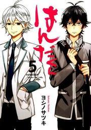 はんだくん 5 (ガンガンコミックス)(ガンガンコミックス)