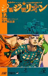 ジョジョリオン volume12 ジョジョの奇妙な冒険 Part8 (ジャンプコミックス)(ジャンプコミックス)