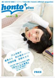 [無料]honto+(ホントプラス)vol.31 2016年3月号