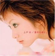 愛のために 【Copy Control CD】