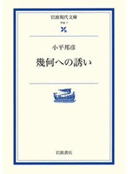 幾何への誘い(岩波現代文庫)