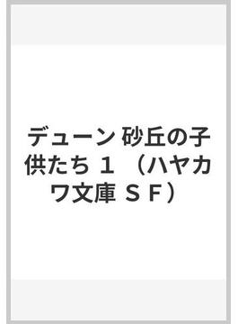 デューン 砂丘の子供たち 1(ハヤカワ文庫 SF)