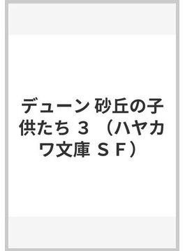 デューン 砂丘の子供たち 3(ハヤカワ文庫 SF)