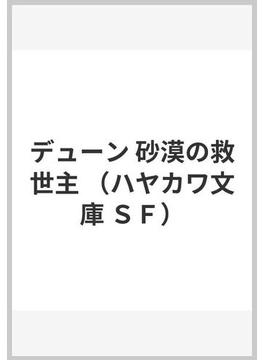 デューン 砂漠の救世主(ハヤカワ文庫 SF)