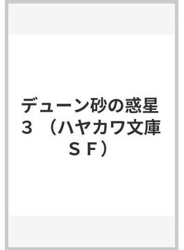 デューン砂の惑星 3(ハヤカワ文庫 SF)