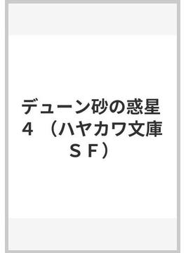 デューン砂の惑星 4(ハヤカワ文庫 SF)