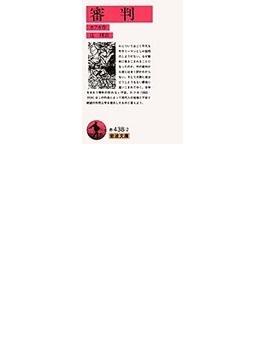 審判(岩波文庫)