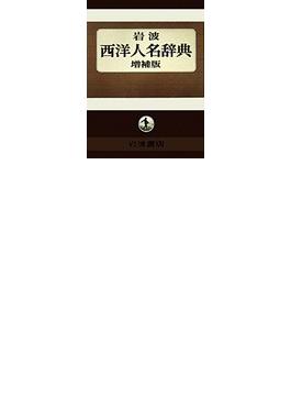 岩波西洋人名辞典 増補版