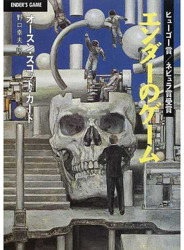 エンダーのゲーム(ハヤカワ文庫 SF)