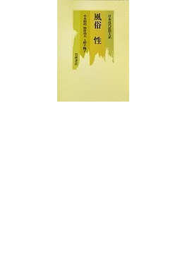 日本近代思想大系 23 風俗 性