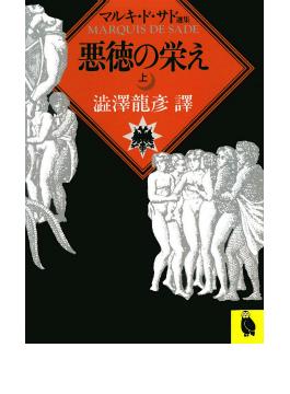 悪徳の栄え 上(河出文庫)