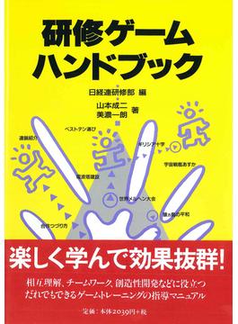 研修ゲームハンドブック