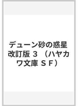 デューン砂の惑星 改訂版 3(ハヤカワ文庫 SF)