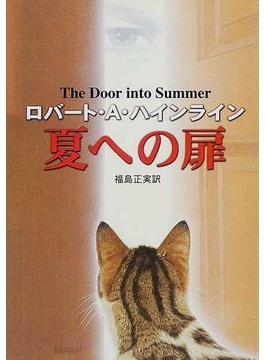 夏への扉(ハヤカワ文庫 SF)