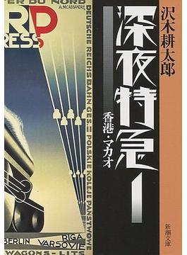 深夜特急 1 香港・マカオ(新潮文庫)
