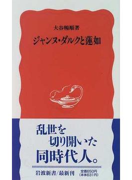ジャンヌ・ダルクと蓮如(岩波新書 新赤版)