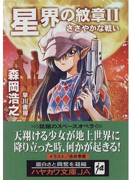 星界の紋章 2 ささやかな戦い(ハヤカワ文庫 JA)